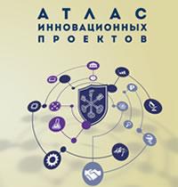 Диссертационные советы science vsu ru Атлас инновационных проектов ВГУ
